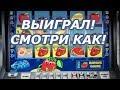 Разбомбил онлайн казино вулкан в фруктовый коктейль