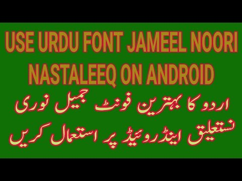 How to use Best Urdu Font Jameel Noori Nastaleeq on Android