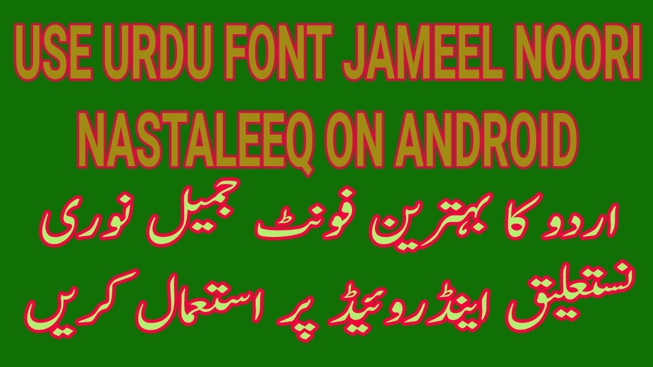 jameel noori nastaleeq urdu fonts