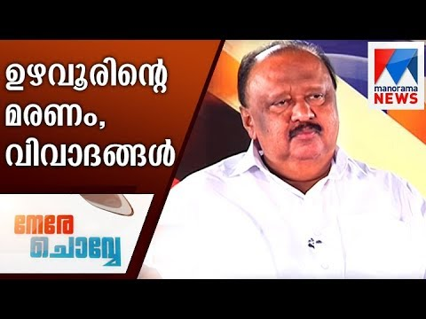 Interview with minister Thomas Chandi in Nerechovve  | Manorama News