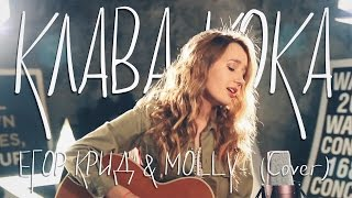 Download Егор Крид & MOLLY - Если ты меня не любишь (КЛАВА КОКА cover) Mp3 and Videos