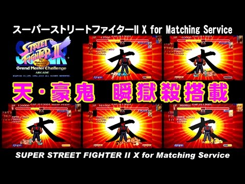 [3/3] 天・豪鬼(Ten-Akuma) - スーパーストリートファイターII X for Matching Service [GV-VCBOX,GV-SDREC]