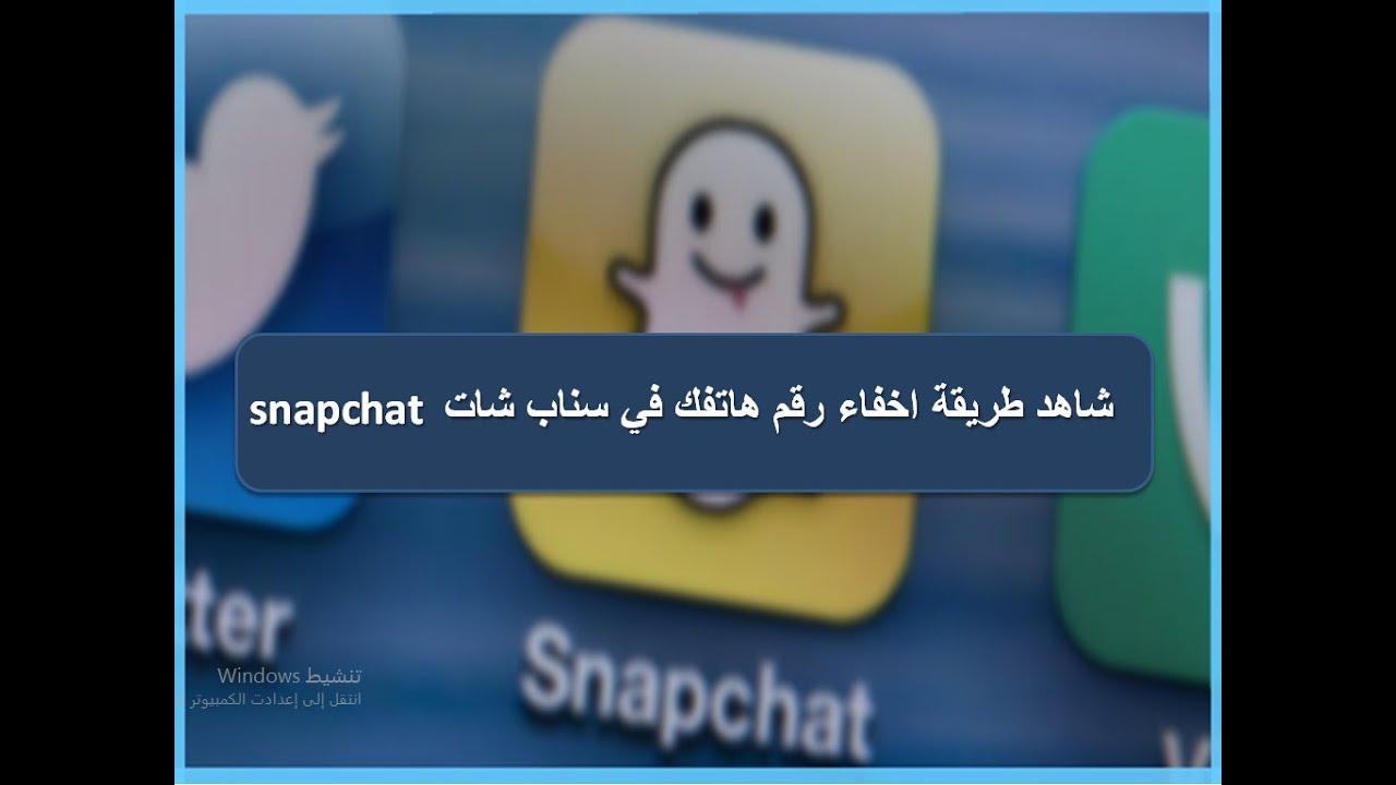 شاهد طريقة اخفاء رقم هاتفك في سناب شات Snapchat Youtube