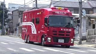 神戸市消防局 緊急走行 59