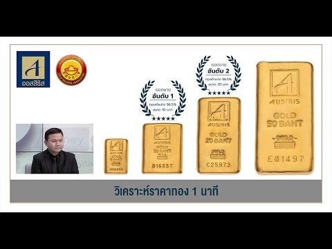 ราคาทองคำวันนี้ วิเคราะห์ โดย Ausiris 25Nov2016