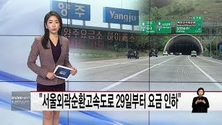 """""""서울외곽순환고속도로 29일부터 요금 인하&q…"""