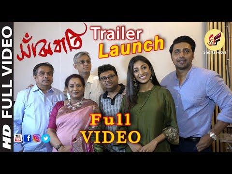 Sanjhbati | Full  Trailer Launch | Soumitra | Dev | Paoli | Leena | Saibal | Bengali Film 2019