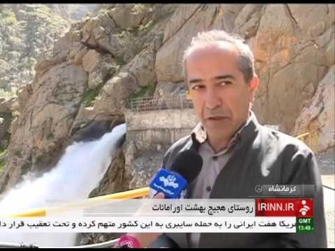 Iran Hajij village, Kermanshah province روستاي هجيج استان كرمانشاه ايران