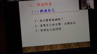 2017.01.14 台湾钻石总裁Kelly Lin专题培训:如何跟进