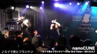 2013年4月7日 nanoCUNE 定期公演 O-nest (2013年4月11日アイドル推し増...