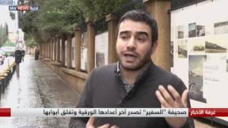 الملف الخاص: لبنان.. تراجع الصحف الورقية.. أزمة مالية أم نهاية عهد؟