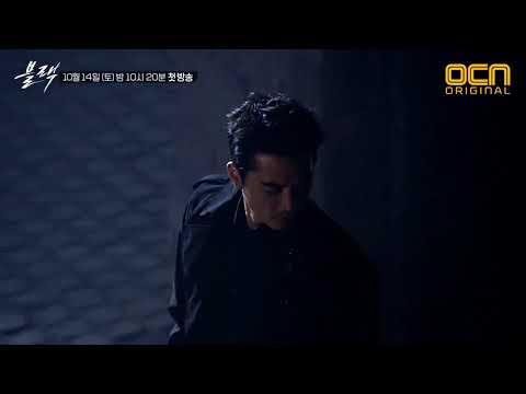 Black Korean Drama Teaser 1