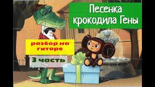 Песенка крокодила Гены.День рожденья.Урок на гитаре 3 часть