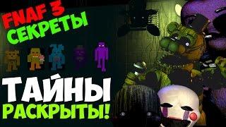 Five Nights At Freddy s 3 Тайны РАСКРЫТЫ 5 Ночей у Фредди
