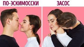 18 типов поцелуев, и что они означают