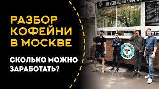 Смотреть видео Как открыть кофейню кофе с собой по франшизе в Москве. Разбор. онлайн