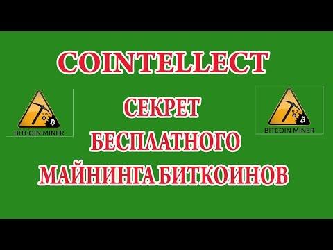 Как заработать БИТКОИНЫ БЕСПЛАТНО Майнинг - COINTELLECT 4 - секрет заработка биткоинов
