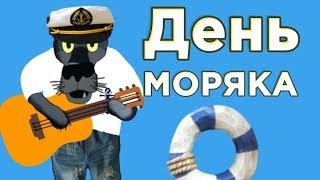 С днём  МОРЯКА ! Эй моряк ты где так  долго плавал - я пришёл тебя тут поздравлять#ВГостяхУВолка