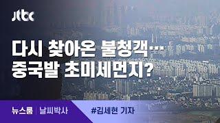 [날씨박사] 중국발 초미세먼지?…백령도 보니 '맞네' / JTBC 뉴스룸