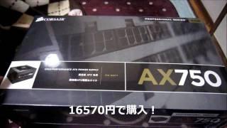 corsair ax750 電源ユニット 開封動画