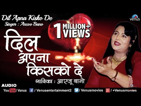 Dil Apna Kisko De | दिल अपना किसकाे दे | Arzoo Bano | Best Bollywood Sad Songs | Hindi Sad Song