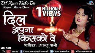 Dil Apna Kisko De   दिल अपना किसकाे दे   Arzoo Bano   Best Bollywood Sad Songs   Hindi Sad Song