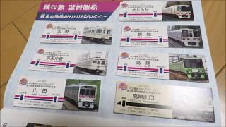 京王電車スタンプラリー達成賞 高尾線50周年記念編