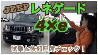 【ジープ JEEP/レネゲード リミテッド4×e】試乗&後部座席チェック☆ガソリンエンジン版とココが違う!