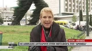 Αταίριαστοι   Οι Αθηναίοι αντιδρούν στην μεταφορά του