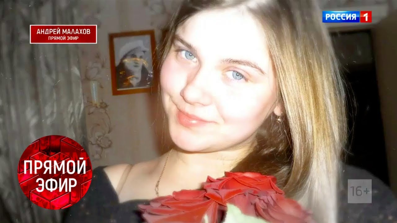 Андрей Малахов. Прямой эфир 12.08.2020 Саша + Маша: Тайное исчезновение королевы красоты