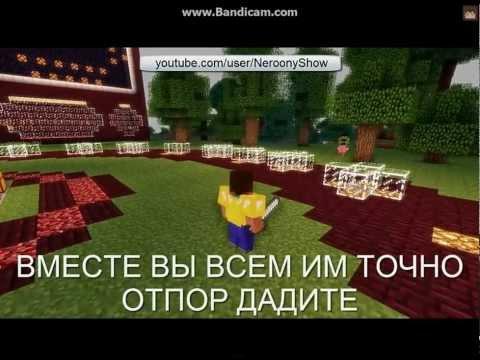 Песня про Minecraft Голодные Игры