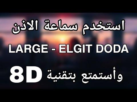 الاغنية الألبانية LARGE - ELGIT DODA بتقنية 8D