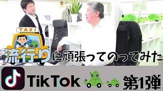 【初挑戦】 TikTokを始めてみた【会社公式SNS】