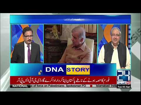 DNA | 11:00 PM | 3 April 2018 | 24 News HD