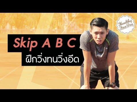 Skip A B C ฝึกวิ่งทนวิ่งอึด : Healthy Fine Day exercise [by Mahidol]