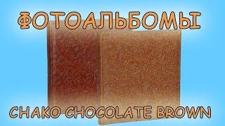 Фотоальбом Chako Chocolate Brown(, 2016-11-29T10:28:59.000Z)
