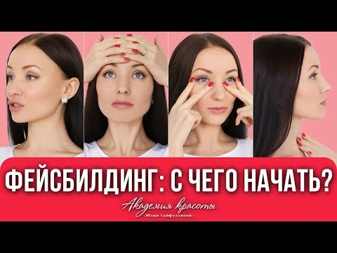 Фейсбилдинг для лица   Гимнастика для лица   Упражнения против морщин на лбу, для глаз и объема губ