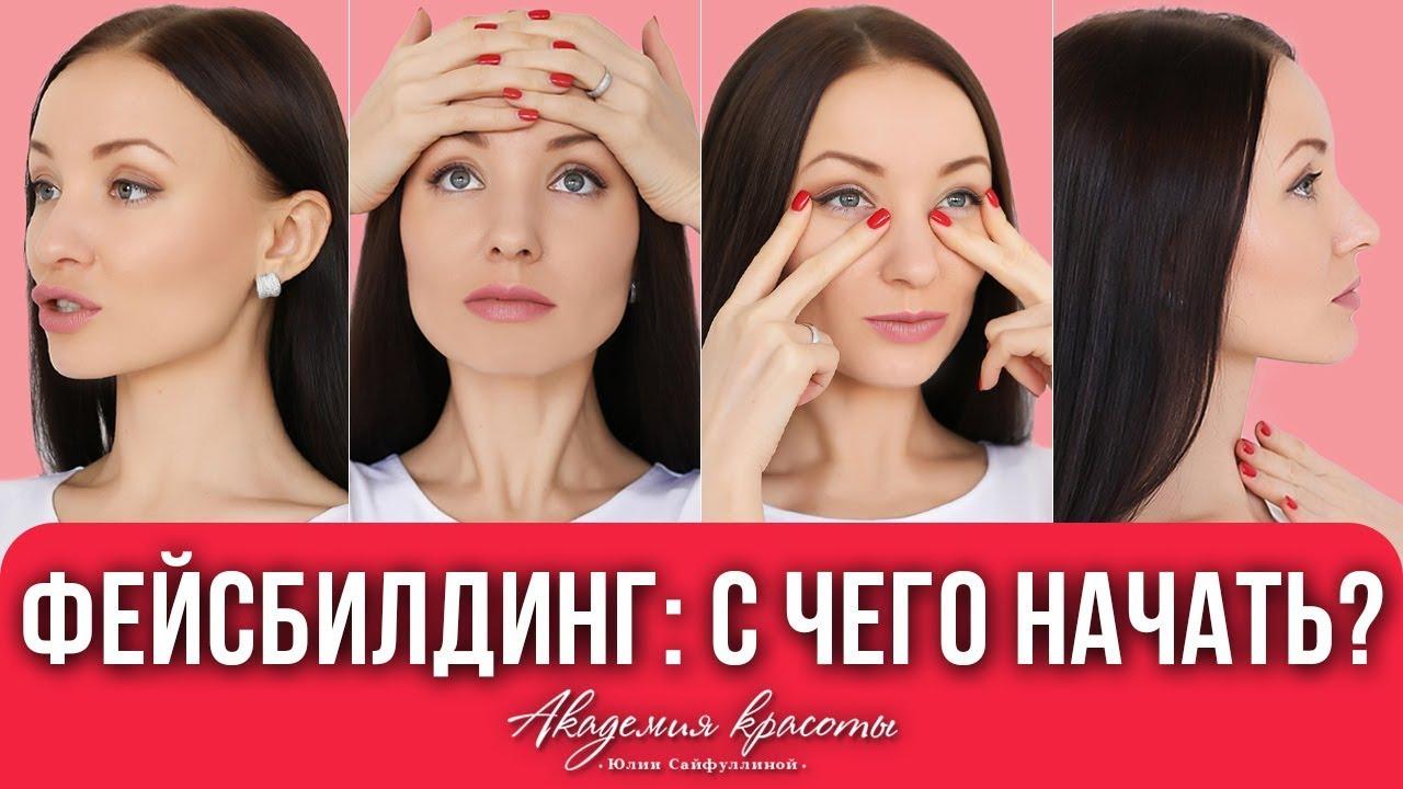 Фейсбилдинг для лица | Гимнастика для лица | Упражнения против морщин на лбу, для глаз и объема губ