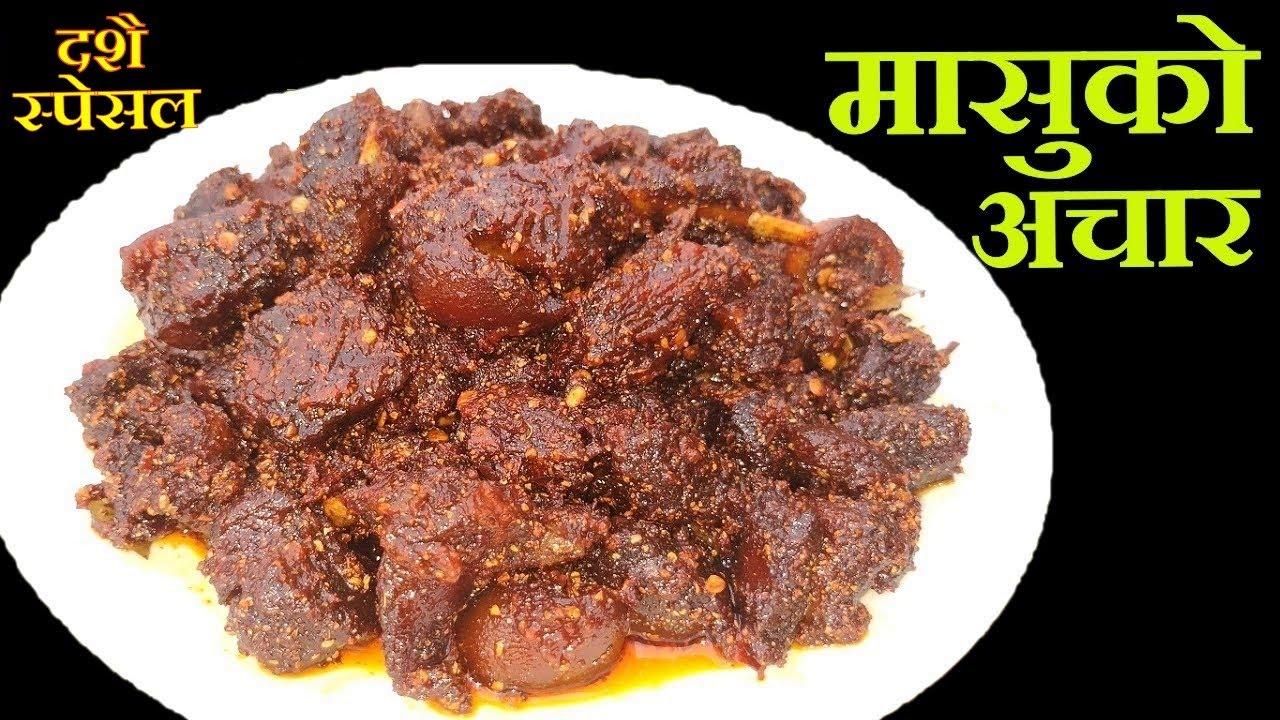 खसीको मासुको अचार बनाउने तरिका || Meat Pickle || Khasi ko Masuko Achar  || Mero Nepali Kitchen