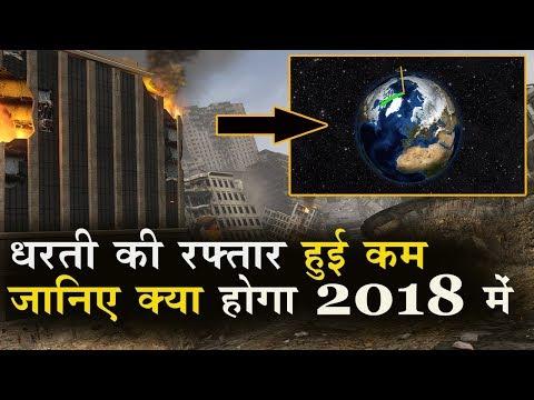 Scientists ने दी चेतावनी, धरती की रफ्तार हो गई है कम, साल 2018 में आएंगी ये सारी मुसीबतें