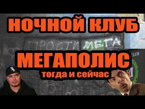 """НОЧНОЙ КЛУБ """"МЕГАПОЛИС"""" ТОГДА И СЕЙЧАС (БАЛАШОВ)"""