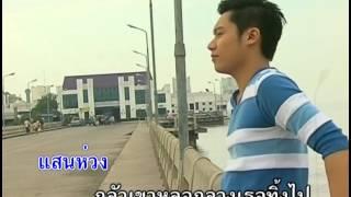เพ้อรัก - วินัย จุลละบุษปะ 【Karaoke : คาราโอเกะ】
