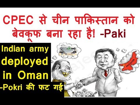 Indian Army deployed at Duqm Port Oman and Chabahar Port iran! Pak media latest on India 2018