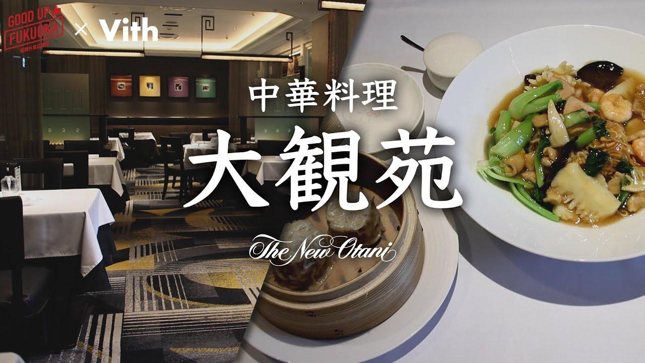 美しい彩りの本格的な中国料理 【大観苑】