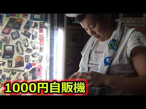 Download Youtube: 久々に1000円自販機やったらホントに欲しかった物が出た!!