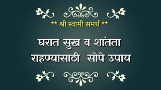 घरात सुख व शांतता राहण्यासाठी खूप महत्त्वाच्या टिप्स | Swami samarth vastu tips | मराठी गृहिणी