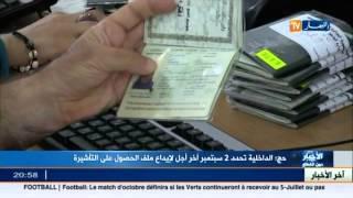 الداخلية تحدد 2 سبتمبر آخر أجل لايداع ملف الحصول على تأشيرة الحج
