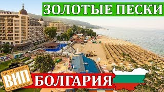 Золотые пески, Болгария. Пляжи, море, жилье, цены, дискотеки, клубы, аквапарк и монастыри