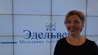 Эдельвейс Медсервис(, 2015-03-02T18:54:48.000Z)