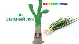 Rainbow Loom фигурки   Зеленый лук. Уроки от Rainbow Team